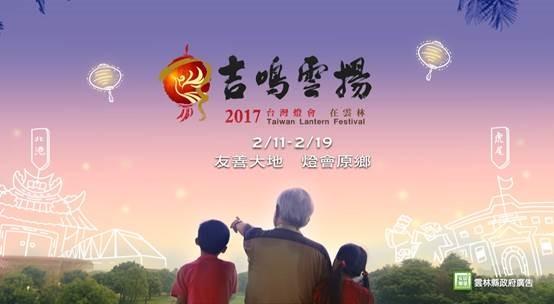 2017台灣燈會在雲林─紀錄片
