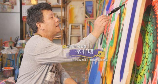 布袋戲工藝師紀錄片│布景彩繪藝師│李有明