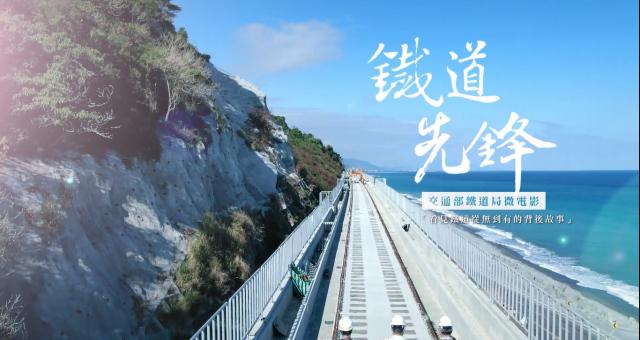 2020交通部鐵道局—無名英雄微電影:鐵道先鋒